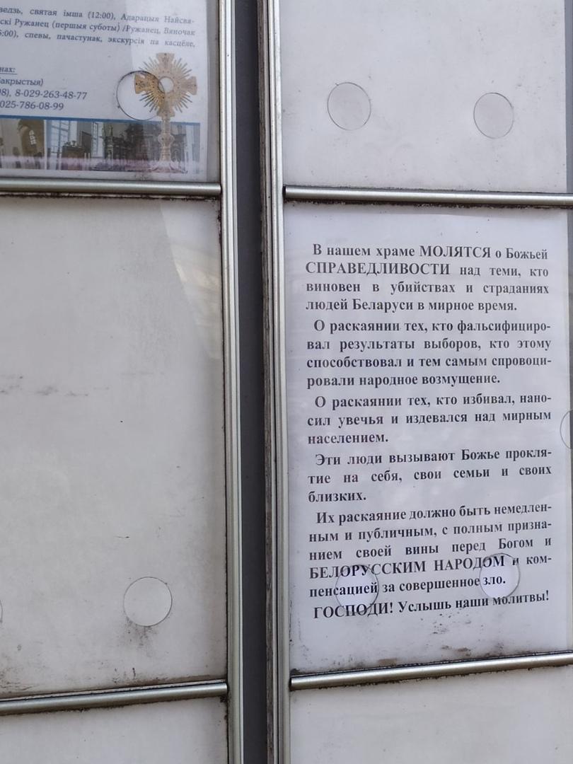 Надпись на доске объявлений возле костела на площади Независимости, возле памятника Ленину