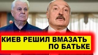 Киев мощно прошелся по Лукашенко - новости и политика