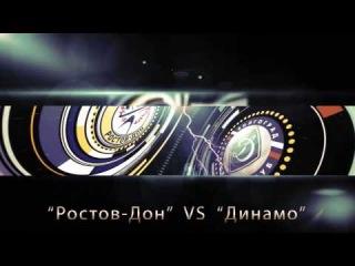 """Анонс ГК """"Ростов-Дон"""" - """"Динамо"""""""