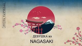 """  Девушка из NAGASAKI "" 2020 (cover version)"