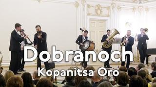 "Dobranotch   Добраночь ""Kopanitsa Oro"" в Малом зале филармонии им.Глинки"