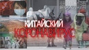 КИТАЙСКИЙ КОРОНАВИРУС! ОПАСНО ЛИ ДЛЯ РОССИИ? РЕАКЦИЯ ЛЮДЕЙ В КИТАЙСКОМ ТИК ТОКЕ!