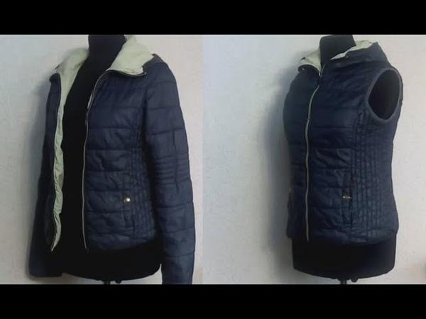 Из куртки в жилет Обработка проймы Установка бегунка в спиральной молнии