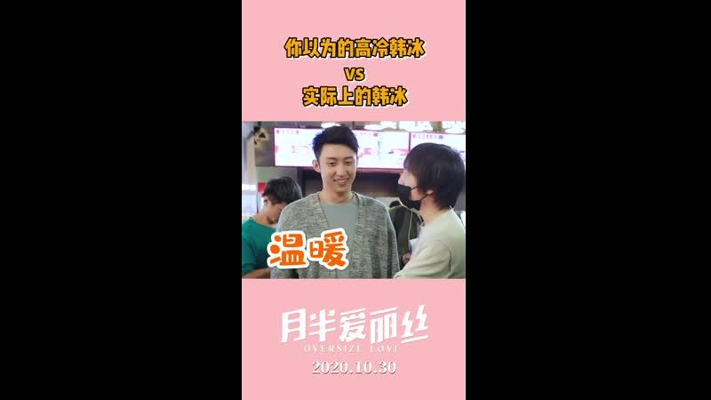 Huang Jingyu Johnny 黄景瑜🐋 Фильм XX Love Oversize Love Премьера 30 10 2020