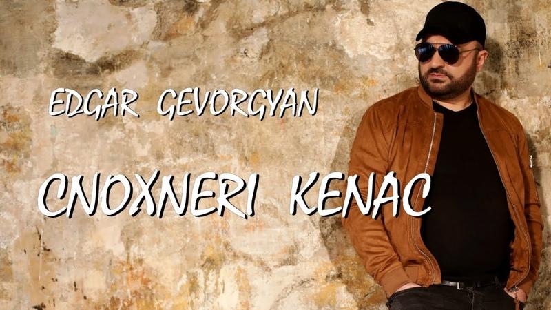 Edgar Gevorgyan CNOXNERI KENAC