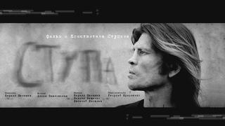 «Ступа» — документальный фильм о Константине Ступине.