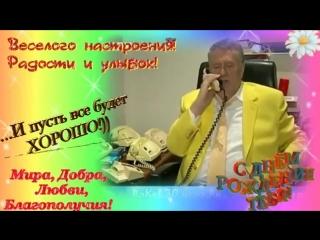 Поздравление с днём рождения от Жириновского..mp4