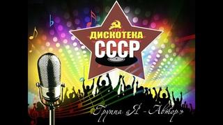 "Попурри ""ДИСКОТЕКА СССР"""