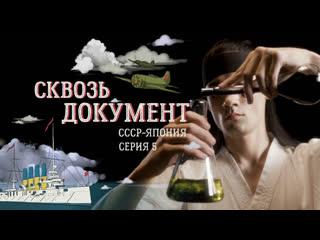 «Сквозь документ» — СССР-Япония (5 серия)