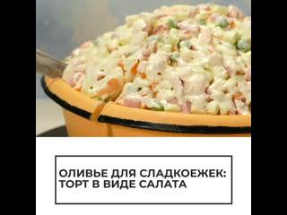 Оливье для сладкоежек: торт в виде салата