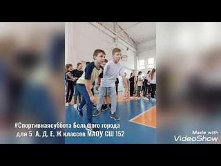 #Спортивнаясуббота Большого города для 5-х классов (А, Д, Е, Ж).