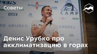 Денис Урубко про акклиматизацию в горах