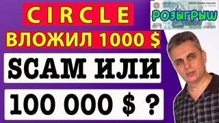 CIRKLE | ВЛОЖИЛ 1000 $ | SCAM ИЛИ 100 000 ? ОБЗОР, ПРЕЗЕНТАЦИЯ, ДЕТАЛЬНАЯ ИНСТРУКЦИЯ