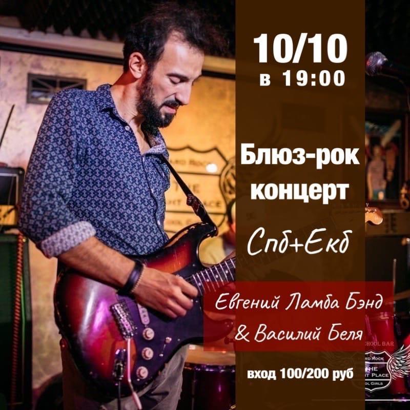 Афиша Екатеринбург 10.10 / Спб & Екб блюз / Ламба Бэнд & Беля