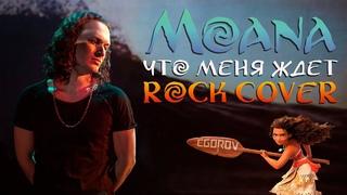Moana - How Far I'll Go | Моана - Что Меня Ждёт | Евгений Егоров | Russian Rock-Cover by EGOROV |