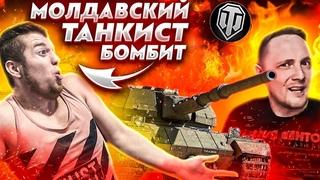 Молдавский Танкист|Розыгрыш голды на стриме за подписку
