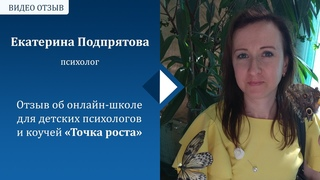 """Интервью с Екатериной Подпрятовой - отзыв на онлайн-школу для детских психологов """"Точка роста"""""""