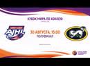 30 08 2019 Sirius Ice Hockey World Cup 2019 Semifinal AJHL Karpat U20 15 00