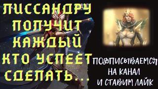 ЛИССАНДРУ получит КАЖДЫЙ -- БЕСПЛАТНО !!! Raid Shadow Legends!