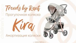 Амортизация прогулочной коляски Rant Kira