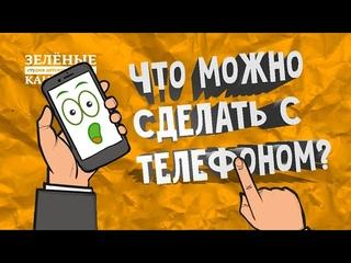 """Что можно сделать со своим телефоном? Детский лагерь в Казани """"Зеленые каникулы"""""""