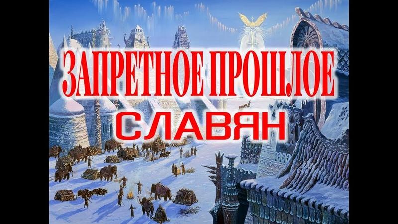Запрещенное Прошлое Славян Мавро Орбини Виктор Максименков