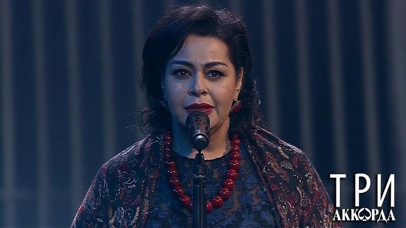 Мариам Мерабова - ОКУРОЧЕК [Шоу «Три аккорда», Выпуск 05, 08.06.2018]