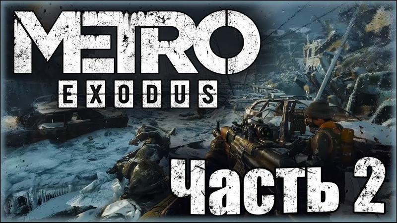 Прохождение Metro Exodus Метро Исход на PC Часть 2