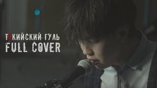 Baur Karbon - UNRAVEL (Tokyo Ghoul OP) Полная русская версия
