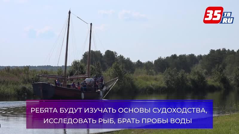 В Вытегорском районе стартовала экспедиция Вместе по Русскому Северу