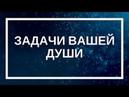 Ольга Альвайс Задачи Вашей Души