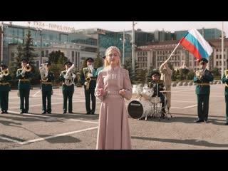 Оркестр Росгвардии и Софья Фисенко записали кавер на песню Флаг моего Государства и сняли клип