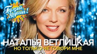 Наталья Ветлицкая - Но только не говори мне - Хиты 90х