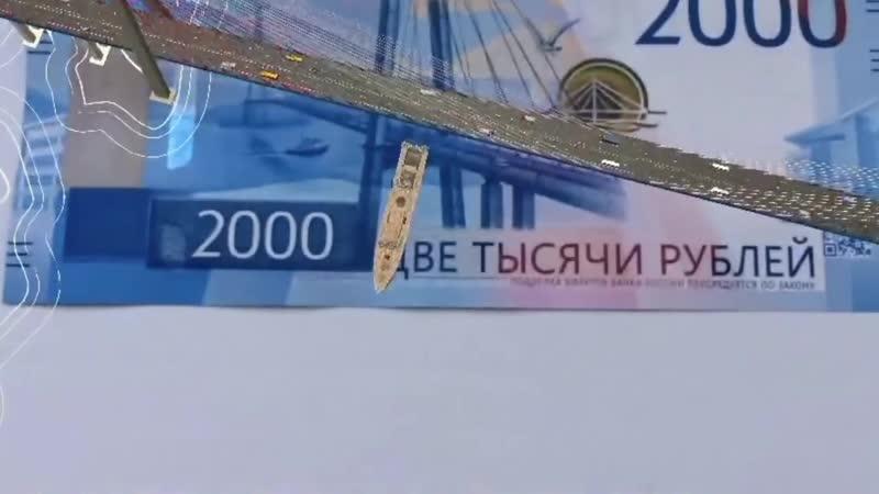 02 Как оживить 2000 рублей Приложение от Гознак
