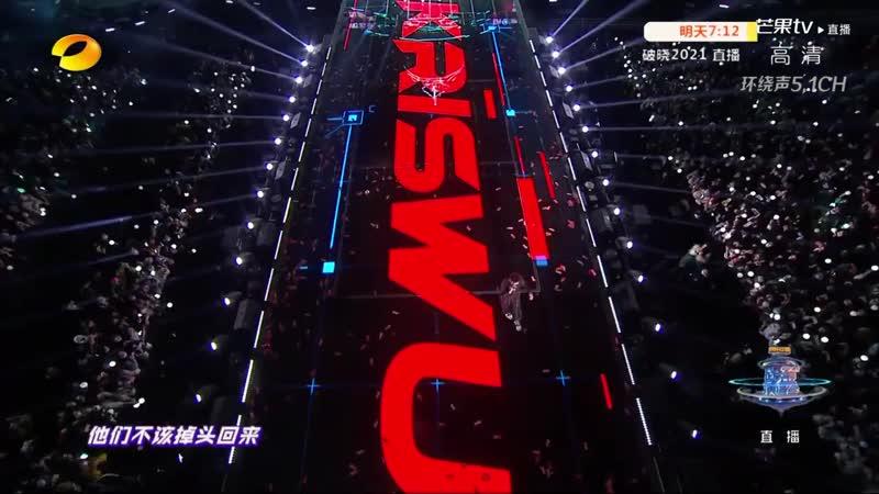 201231 Wu Yi Fan Dawn I'm Outcha Remix @ Hunan TV New Year Concert
