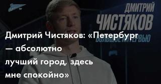 Дмитрий Чистяков: «Петербург — абсолютно лучший город, здесь мне спокойно»