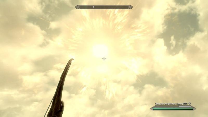 Skyrim-DawnguardTesting Солнечная эльфийская стрела на Солнце с Луком Ауриэля