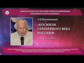 Л.В.Шапошникова. Космизм Серебряного века  России (фрагмент доклада). 2013