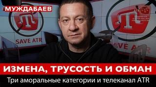 ИЗМЕНА, ТРУСОСТЬ И ОБМАН. Три аморальные категории и телеканал ATR   Айдер Муждабаев онлайн