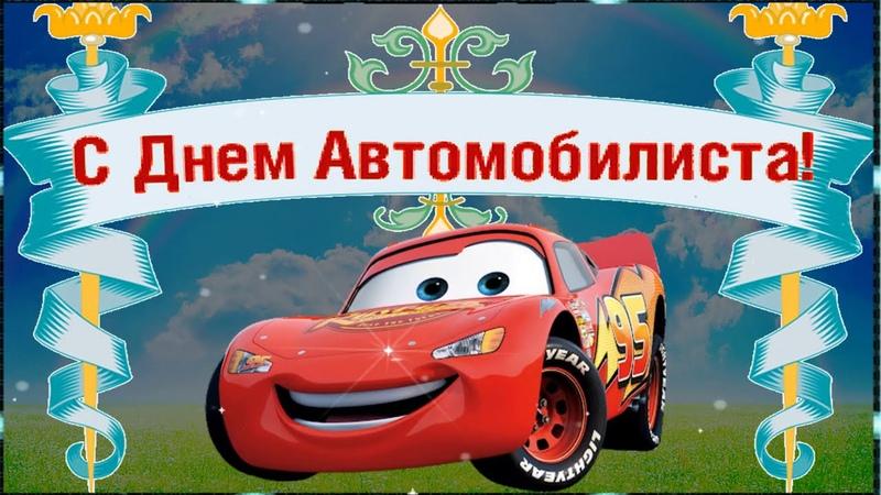С Днем автомобилиста Водитель прими поздравления добра тебе счастья везения 🚗🚕🚙