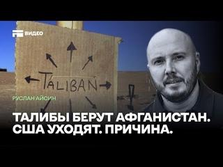 "Почему США сдали Афганистан «Талибану"""