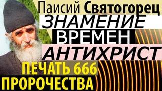 О последних Временах. Знамения. Антихрист. Печать 666. Паисий Святогорец
