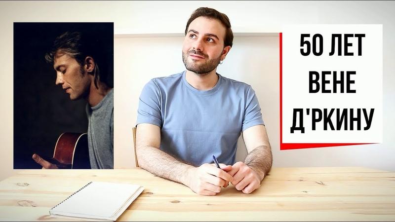 Веня Д'ркин - ловец слов и чародей языка // 50 лет Саше Литвинову (#30)