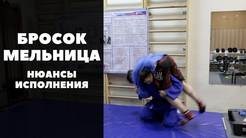 Бросок мельница обучающее видео (Kata-guruma)   Обучение Самбо и Дзюдо