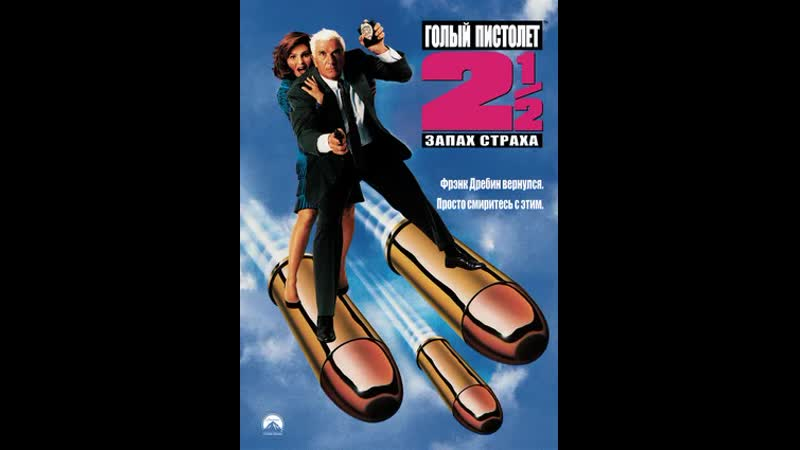 Голый пистолет 2 12 Запах страха The Naked Gun 2½ The Smell of Fear 1991 VHS