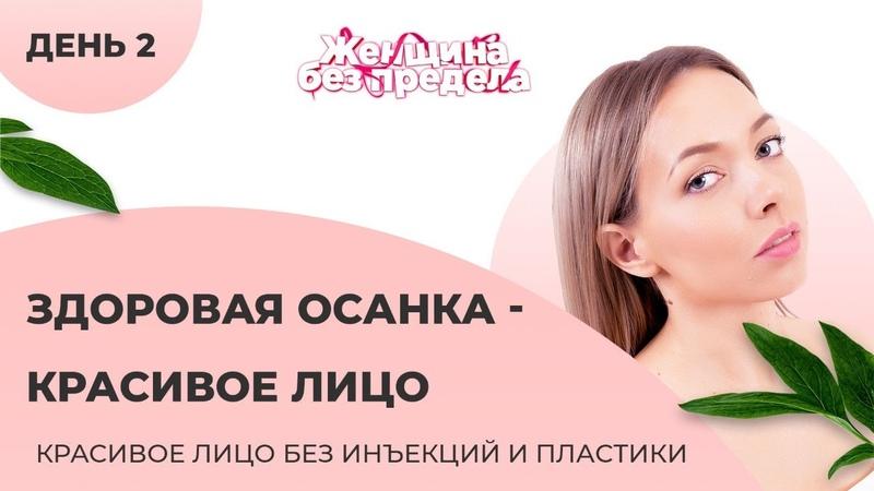 Красивое лицо без инъекций и пластики День 2 Александра Ларионова