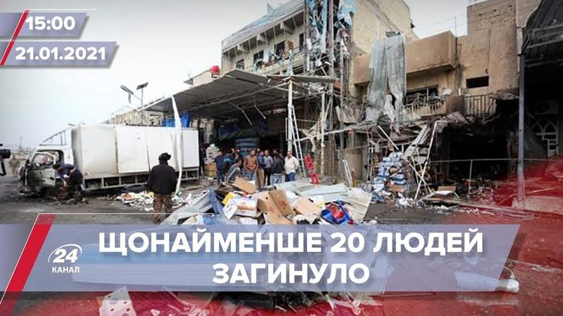 Про головне за 15 00 Вибух на ринку в Багдаді