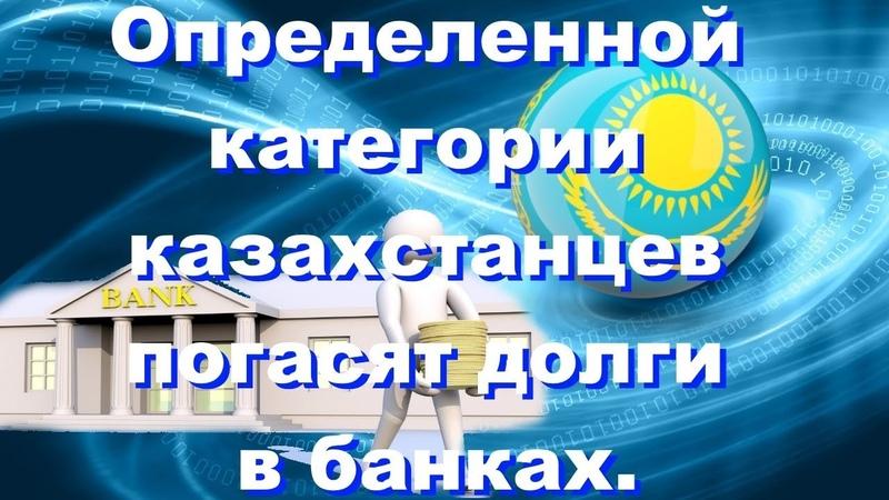 Принять меры по списанию гражданам Казахстана, имеющим беззалоговые потребительские займы.