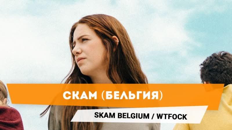 Skam Стыд Бельгия wtFOCK 2 сезон