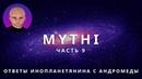 ОТВЕТЫ ПРИШЕЛЬЦА С АНДРОМЕДЫ - ЧАСТЬ 9 ИНОПЛАНЕТЯНИН МИТИ MYTHI